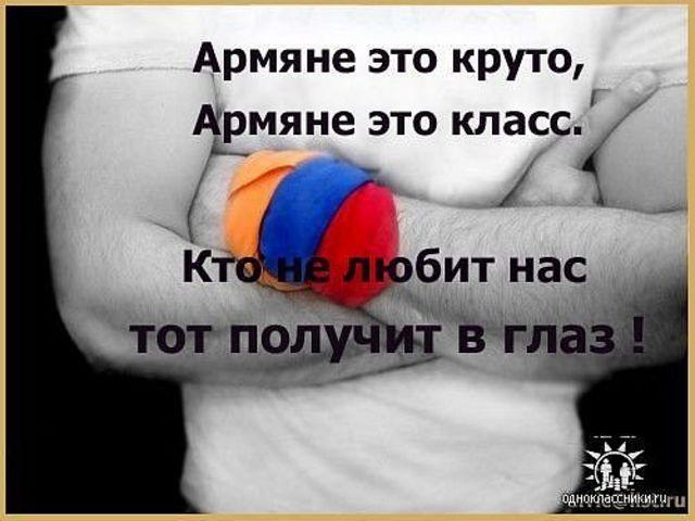 Армянские открытки любовь по русски, открыток