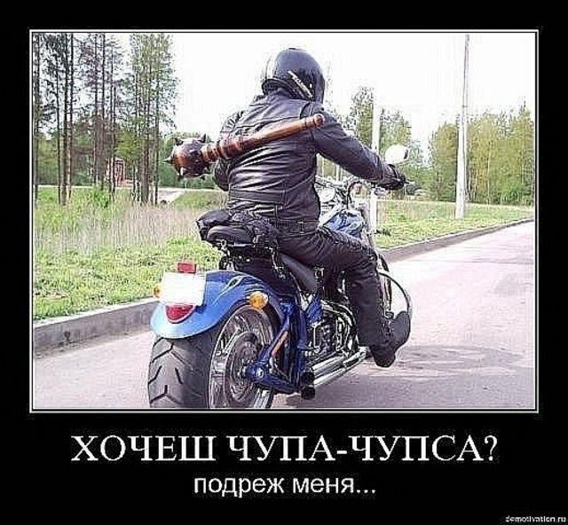 Картинки с надписями мотоциклистов, добрым утром