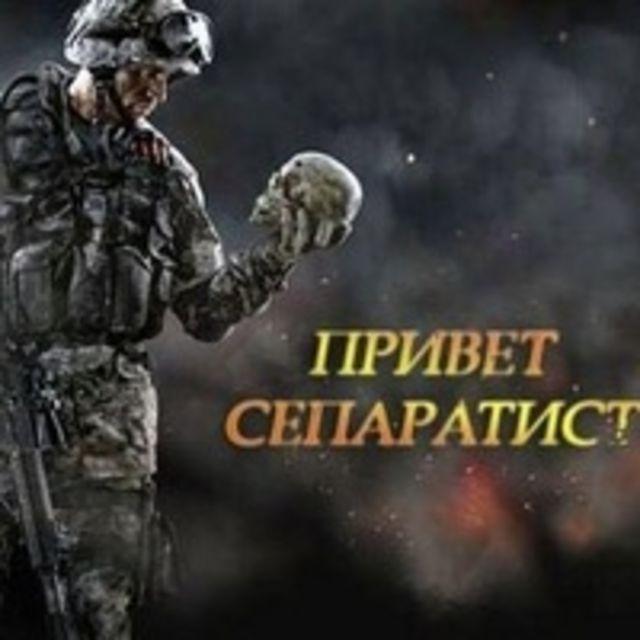 Привет сепаратист картинка